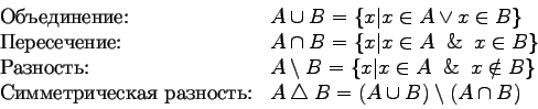 \begin{displaymath}\begin{array}{ll}\mbox{Объединение:} & A \cup B = \{x \ver...... \bigtriangleup B = (A \cup B) \setminus (A \cap B)\end{array}\end{displaymath}