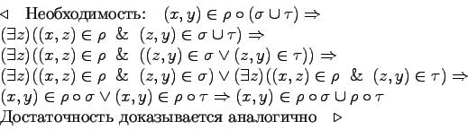 \begin{displaymath}\begin{array}{l}\triangleleft\quad \mbox{Необходимость:}\qu......очность доказывается аналогично}\quad\triangleright\end{array}\end{displaymath}